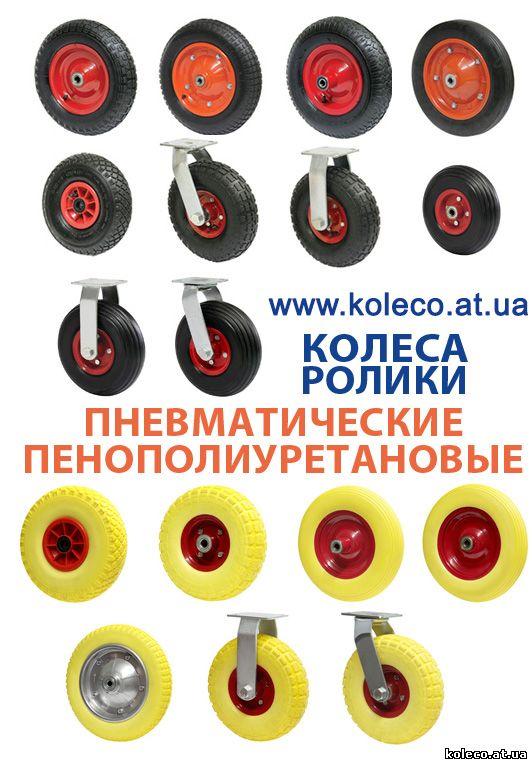 колеса пневматические и колеса пенополиуретановые